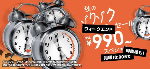 ジェットスター:成田 〜 メルボルンが片道990円(総額約20,000円)になるセールを開催