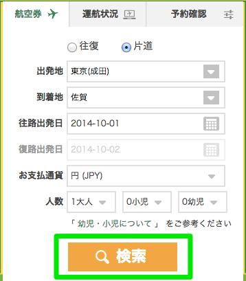 Spring Japan 春秋航空日本公式サイト