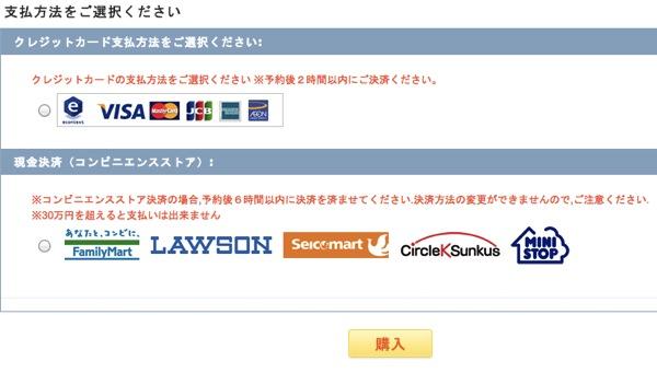ネット支払いプラットフォーム 春秋航空ネットchina sss com
