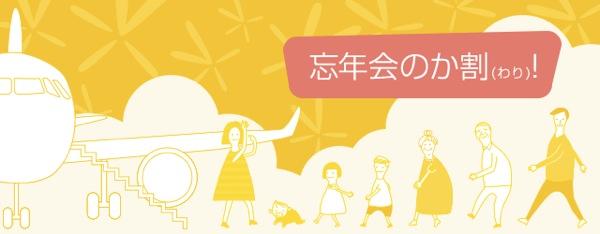 バニラエア:成田 〜 新千歳が2,480円、成田 〜 ソウルが2,980円になるセールを開催