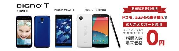 ワイモバイル:Nexus 5がMNPで本体代0円になるキャンペーンは間もなく終了の予定