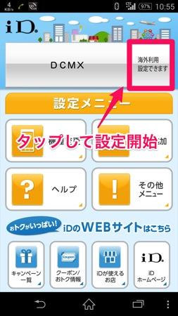 iDを海外で使う『iD/PayPass』の事前設定方法の紹介