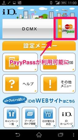 『MasterCard/PayPass』の表示が