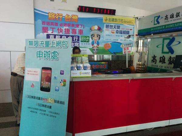 【台湾】高雄国際空港で購入できるプリペイドSIMカードまとめ