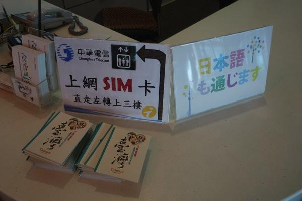 中華電信のプリペイドSIMに関する案内