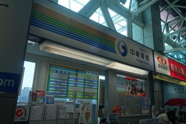中華電信のカウンター