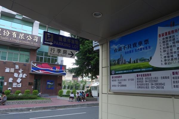 【台湾】高雄駅すぐ横にある荷物預かりサービス(行李房)に関するメモ