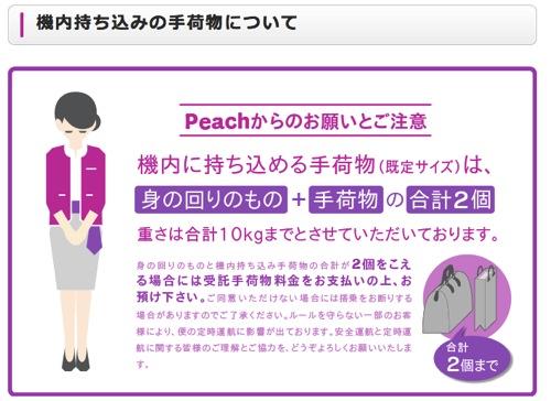 機内持込み手荷物 Peach Aviation