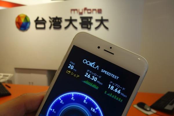 台湾大哥大のLTE対応プリペイドSIMをSIMフリー版のiPhone 6 Plusで使う