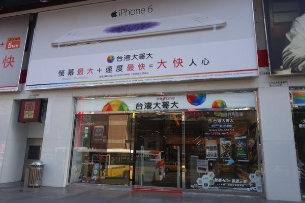 台湾モバイル 台北威秀店