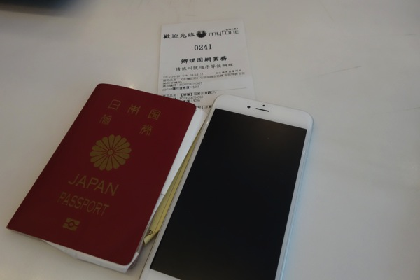 パスポート提示が必要