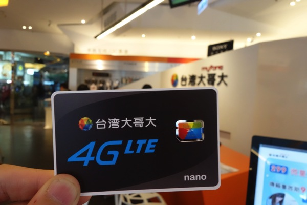 台湾モバイル、事前のユーザ登録なしでオンラインから無制限プラン購入・トップアップする方法