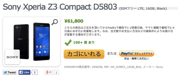 Sony Xperia Z3 Compact D5803 SIMフリー LTE 16GB Black 価格 特徴 EXPANSYS 日本