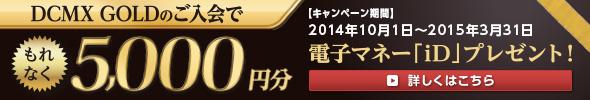 DCMX GOLD:入会特典がドコモポイント10,000ポイント ⇒ iDクーポン5,000円に変更