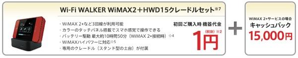 Nifty お得なキャッシュバックキャンペーン nifty WiMAX ワイマックス