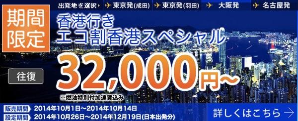 ANA『エコ割香港スペシャル』大阪〜 香港往復が32,000円(燃油込)