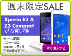 Expansys、SIMフリー版Xperia Z3 Compactと保護フィルムがセットで61,800円のセール開催