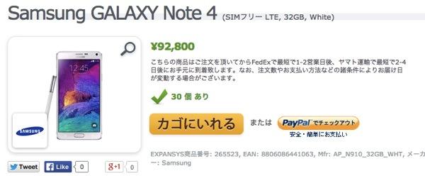 Expansys、SIMフリー版のGALAXY Note 4を販売開始 – 価格は92,800円