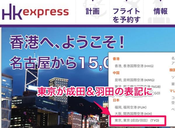 香港エクスプレス:成田 〜 香港に新規就航か – Webサイトに成田 〜 香港便が表示される