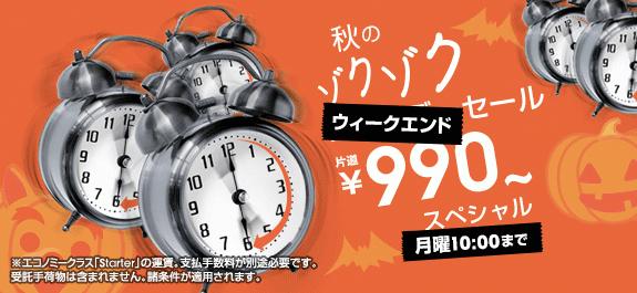 ジェットスター、成田 〜 関空&関空 〜 熊本が990円になるセール開催!
