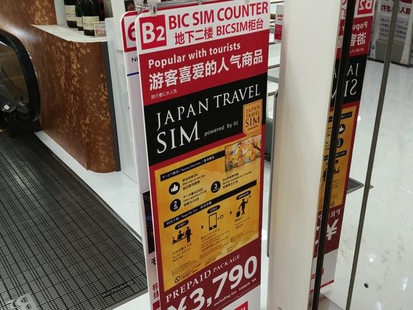 JAPAN TRAVEL SIM販売を知らせる掲示