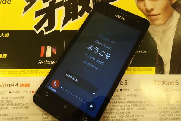 SIMフリーのZenFone 5 LTE対応版を台湾で購入