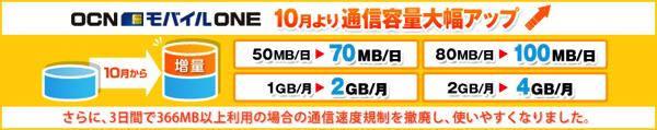 OCN モバイル ONE、データ通信量の増量に合わせて『3日間の通信量が366MB以上で速度制限』を撤廃