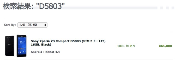 SIMフリー版のXperia Z3 Compact、ブラック以外のカラーが在庫切れに(Expansys)