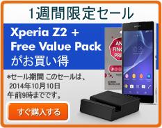 Expansys、SIMフリー版Xperia Z2とアクセサリがセットで最大15% OFFになるセールを開催