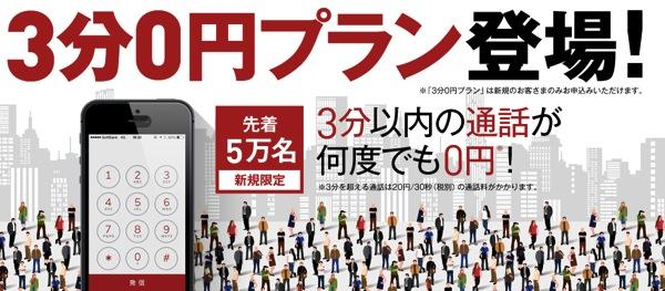『楽天でんわ』基本料が0円、3分までの国内通話が何度でも0円になる特別プランを先着50,000名限定で提供開始!