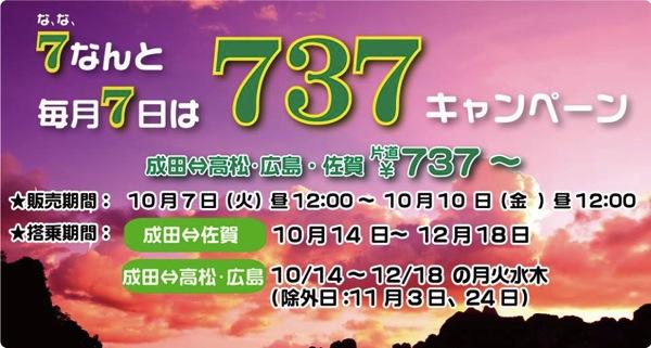 春秋航空日本、成田 〜 高松・広島・佐賀が片道737円になるセールを開催!佐賀線は3連休もセール対象に