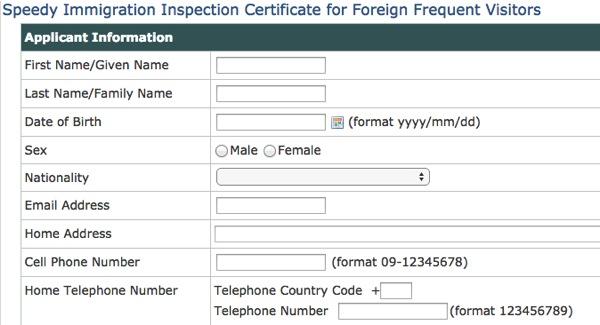台湾の出入国審査がスピーディに行えるサービスを提供開始 – オンライン申請をしてみた