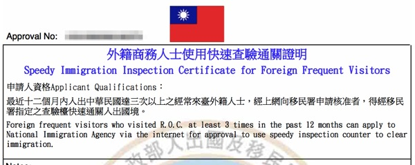 Speedy Immigration Inspection Certificate for Foreign Frequent Visitors