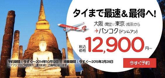 エアアジア、成田・関空 〜 バンコクなどが対象のセールを開催!関空 〜 バンコクは往復総額約23,500円より