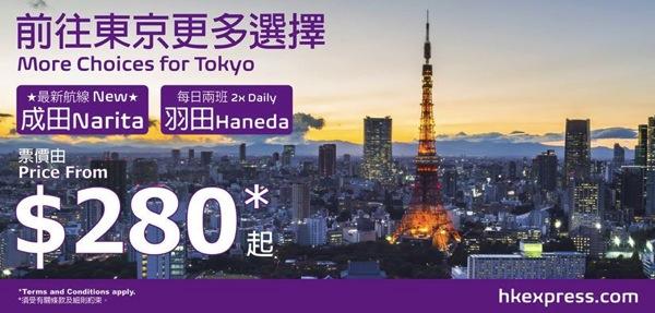 香港エクスプレスが成田 〜 香港に新規就航&羽田 〜 香港便は2便/日に増便!記念セールも開催