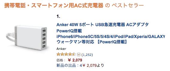 Amazonランキング1位のAnker USB急速充電器が20% OFFのタイムセール対象に