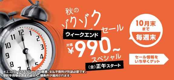 ジェットスター:成田 〜 熊本、名古屋 〜 福岡が片道990円になるラッキーフライデーセール開催