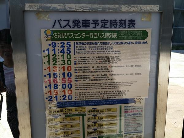 佐賀空港 ⇒ 佐賀駅までのバス時刻表
