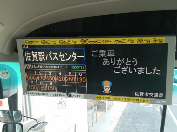 佐賀駅前(佐賀バスセンター)までは600円
