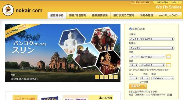 タイのLCC『ノックエア』のWebサイトが日本語表示に対応