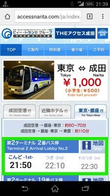 銀座・東京駅 〜 成田空港のバス『THE アクセス成田』のスマートフォン用サイトがわかりやすかった
