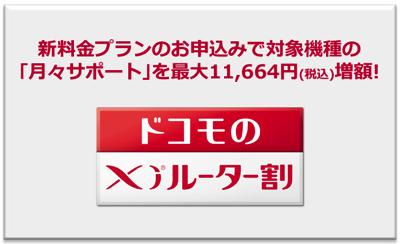 『ドコモのXiルーター割』は10月末まで継続、月々サポートが最大11,664円増額