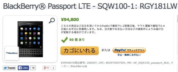 BlackBerry® Passport LTE SQW100 1 RGY181LW SIMフリー QWERTY Black 価格 特徴 EXPANSYS 日本