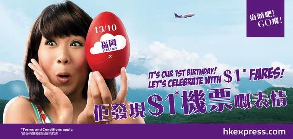香港エクスプレス、就航1周年記念で航空券がHKD 1のセール!第一弾の香港 〜 福岡は往復総額で約3,000円