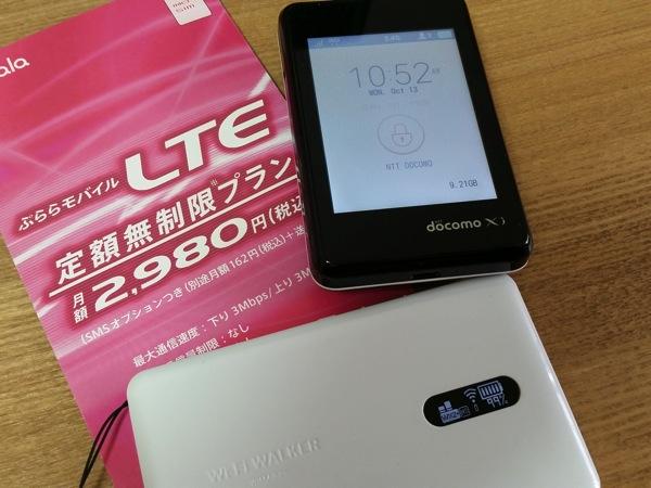 ぷららの定額無制限プランとWiMAX 2+対応モバイルWi-Fiルータの併用が便利