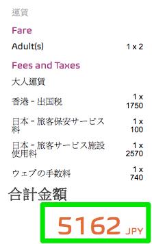 香港エクスプレスの片道1円セールで羽田 〜 香港のチケットを購入してみた