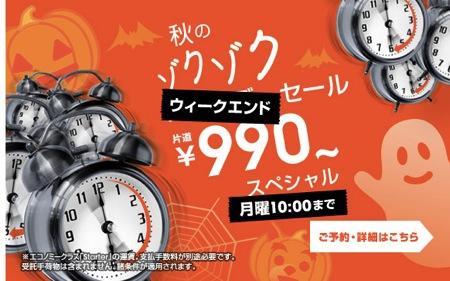 ジェットスター、成田 〜 松山、名古屋 〜 熊本が片道990円になるセールを開催