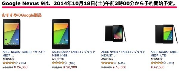 Google Nexus 9、Amazon.co.jpでは18日(土) AM 2:00から予約受付開始予定 – 価格は不明