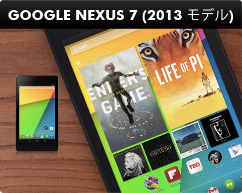 エクスパンシス、Nexus 7シリーズが50% OFFになる週末限定セール、Wi-Fi版16GBは16,500円