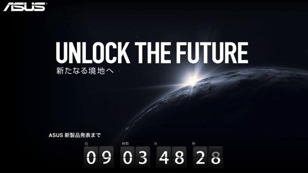 UNLOCK THE FUTURE 新たなる境地へ